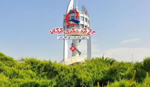 برج گردشگری گرگان