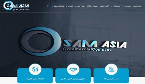 شرکت بازرگانی سام آسیا