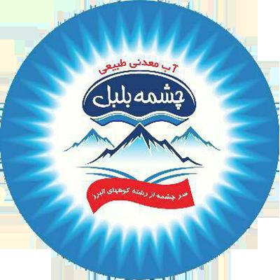 آب معدنی چشمه بلبل