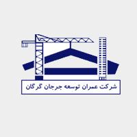 شرکت عمران توسعه جرجان گرگان