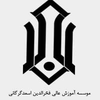 موسسه آموزش عالی فخرالدین اسعد گرگانی