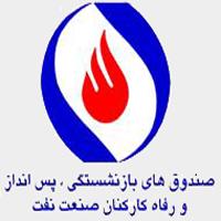 صندوق رفاه کارکنان صنعت نفت